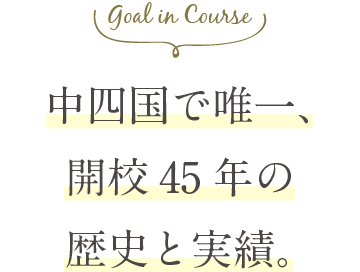 Goal in Course 長い歴史と伝統をもつ実践的な匠の技を学ぶ。